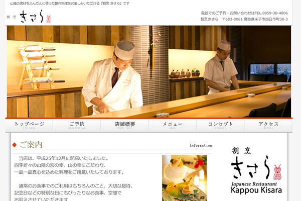 割烹 きさら 鳥取県米子市で貸切りできる飲食店