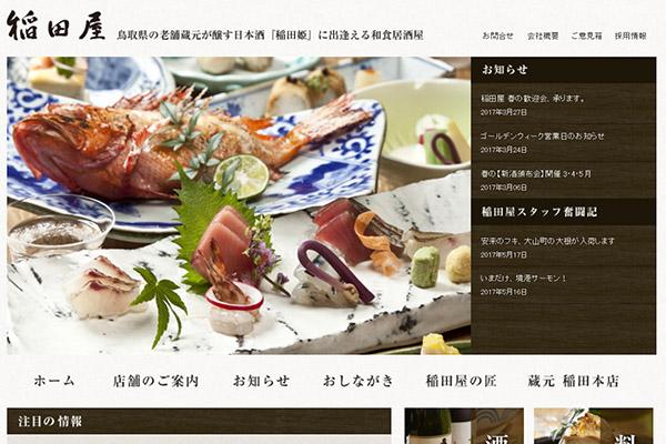 稲田屋 鳥取県米子市で貸切りできる飲食店