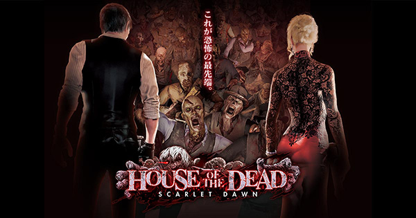 HOUSE OF THE DEAD ~SCARLET DAWN~