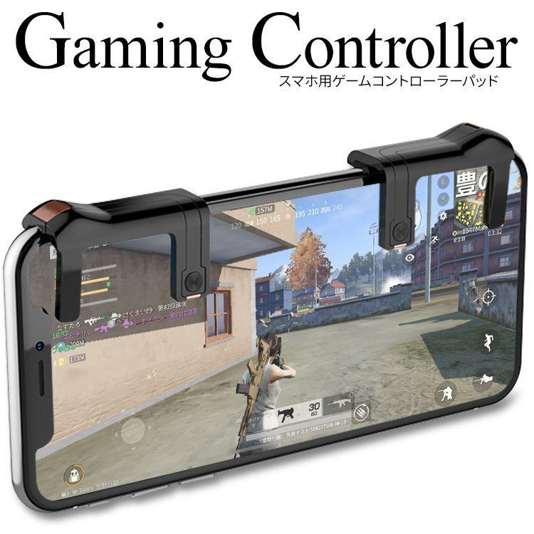ゲーミングパッド LRボタン スマホで使用できるゲームグッズ・アクセサリー