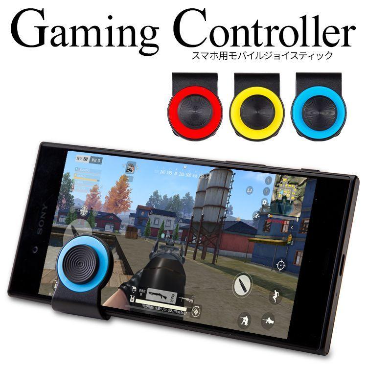 ゲーミングパッド ジョイスティック スマホで使用できるゲームグッズ・アクセサリー