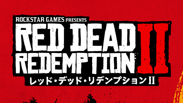 全世界待望の「Red Dead Redemption II(RDR2)」発売