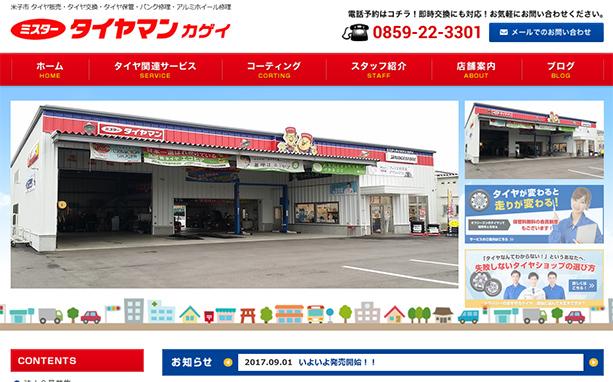 米子市のタイヤ専門店『ミスタータイヤマンカゲイ』の紹介